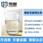 凯盟铜材钝化液-MS0407-黄铜无铬钝化剂