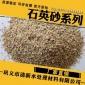 干拌砂浆用石英砂/石英砂/优质石英砂供应/石英砂多少钱一吨