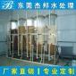 厂家供应 电镀去离子水设备去离子水处理混床设备厂家