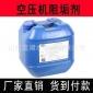 空压机阻垢剂,空压机阻垢剂生产厂家,优质阻垢剂缓蚀阻垢剂厂家